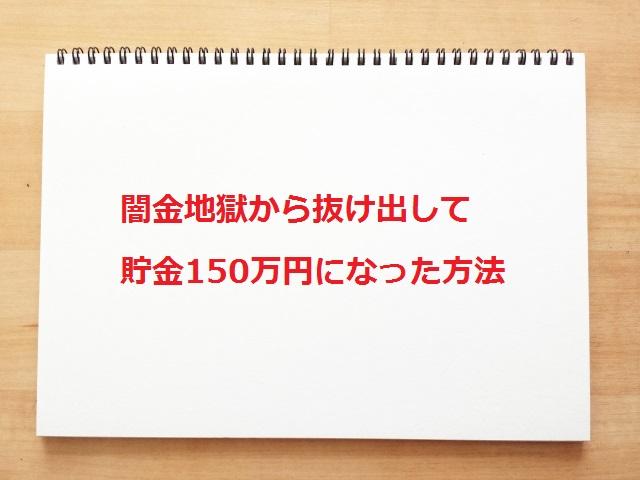香川 ヤミ 金 相談
